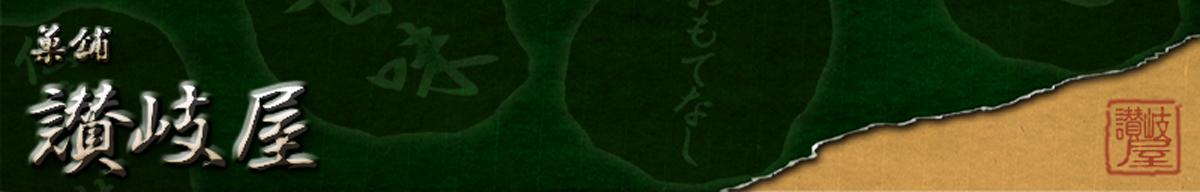 菓舗 讃岐屋は江戸時代初期(慶安)創業より三百七十年以上の時を受け継いできた「おもてなしの心」でお待ちしております。